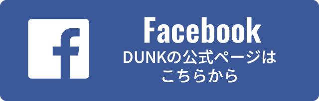 DUNK公式Facebook