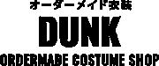 オーダーメイド衣装 DUNK(ダンク)